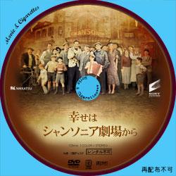 幸せはシャンソニア劇場から DVD ラベル(レーベル)
