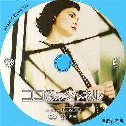 ココ・アヴァン・シャネル DVD ラベル(レーベル)