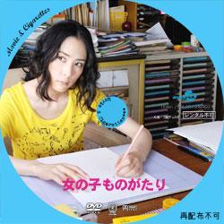 女の子ものがたり DVD ラベル(レーベル)
