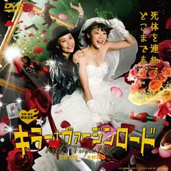 キラー・ヴァージンロード DVD ラベル(レーベル)