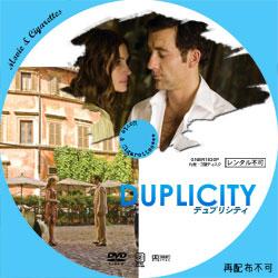 デュプリシティ DVD ラベル(レーベル)