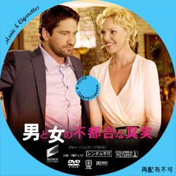 男と女の不都合な真実 DVD ラベル(レーベル)