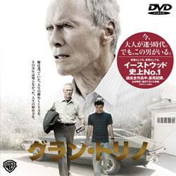 グラン・トリノ DVD ラベル(レーベル)