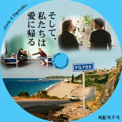 そして、私たちは愛に帰る DVD ラベル(レーベル)