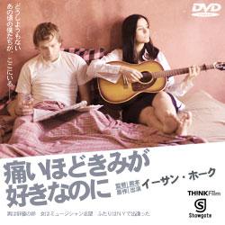 痛いほどきみが好きなのに DVD ラベル(レーベル)