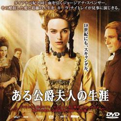 ある公爵夫人の生涯 DVD ラベル(レーベル)