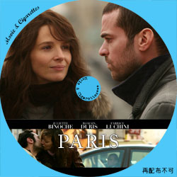 PARIS -パリ- DVD ラベル(レーベル)