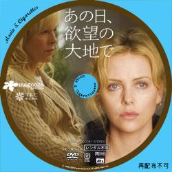あの日、欲望の大地で DVD ラベル(レーベル)