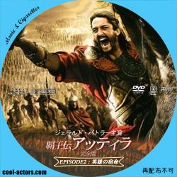 覇王伝アッティラ EPISODE2:英雄の宿命 DVD ラベル(レーベル)