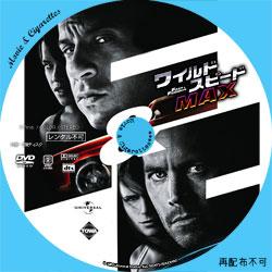 ワイルド・スピード MAX  DVD ラベル(レーベル)