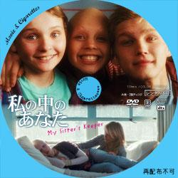 私の中のあなた DVD ラベル(レーベル)