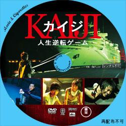 カイジ 人生逆転ゲーム DVD ラベル(レーベル)