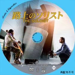 路上のソリスト DVD ラベル(レーベル)