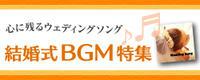 bgm_banner.jpg