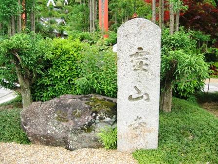 霊山寺入り口