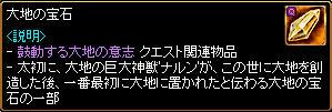 ほーせき^^
