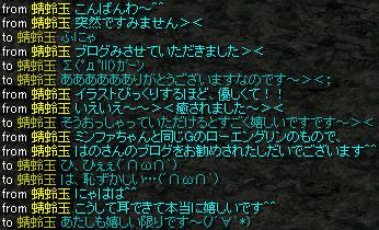 蜻蛉玉さんからの…!!