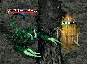 初対面!inミズナB2(`・ω・´)