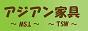 アジアン家具 〜 TSW 〜