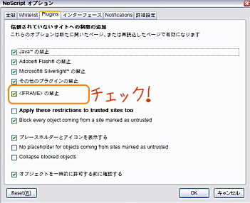「NoScript」オプション画面