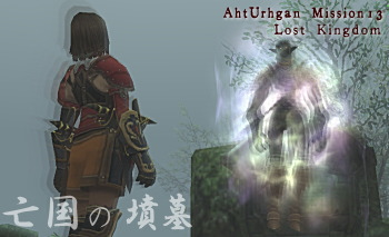 AM13「亡国の墳墓」