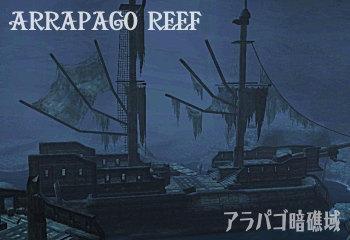 アラパゴ暗礁域