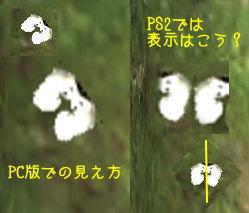 PC版では蝶が変