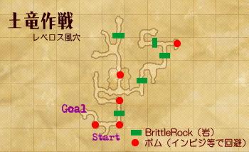 「土竜作戦」マップ