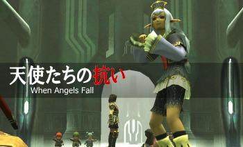 PM8-3「天使たちの抗い」