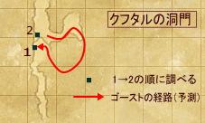 クフタルの洞門マップ