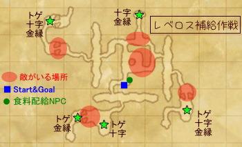 レベロス補給作戦マップ