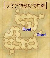 ラミア13号討伐作戦マップ