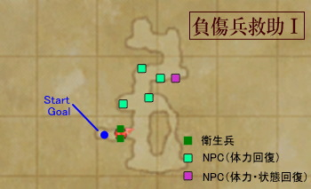 負傷兵救助Ⅰ(王国軍):マップ