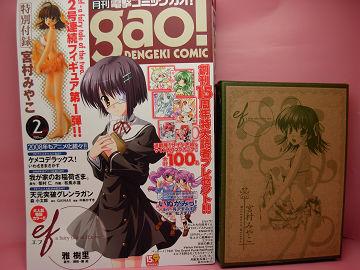 月刊電撃gao2月号