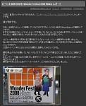 ワンダーフェスティバル2008 [冬] レポート