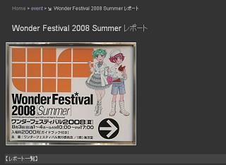 Wonder Festival 2008 Summer レポート(foo-bar-bazさん)