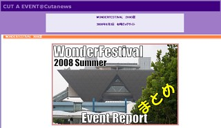 WONDERFESTIVAL 2008夏(CUT A NEWSさん)