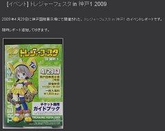 [イベント] トレジャーフェスタ in 神戸1 2009 (foo-bar-bazさん)