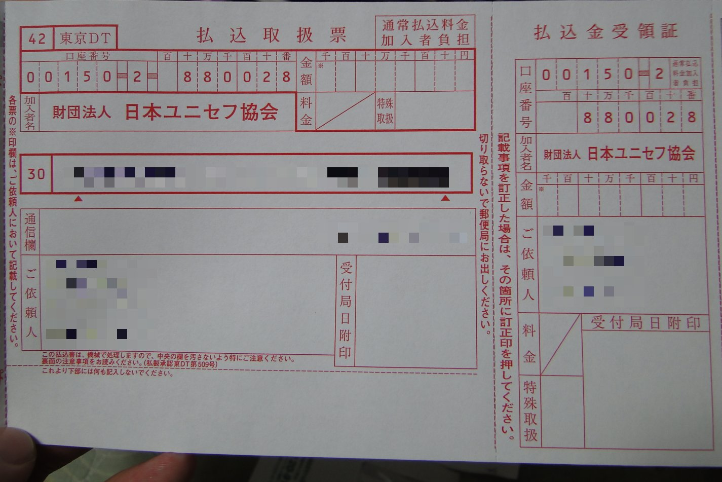左に同じく日本ユニセフ協会Web公開情報と一致