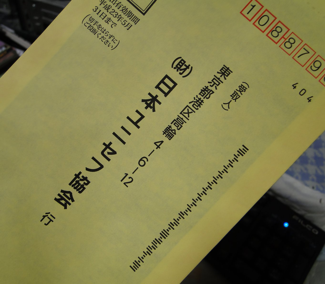 日本ユニセフ協会Web公開情報と同一