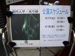 hikarie-1.JPG