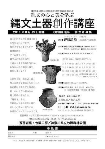 johomondoki_20110819.jpg