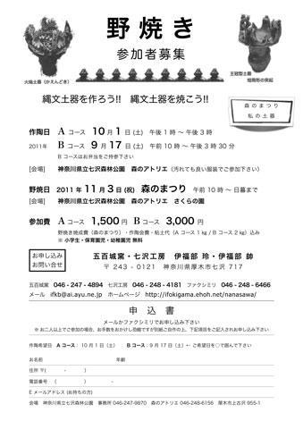 20111103_a.jpg
