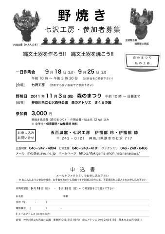 20111103_b.jpg