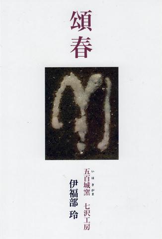 頌春, 2015年, 五百城窯, 年賀