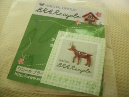 ブラ・リサイクル2013 切手