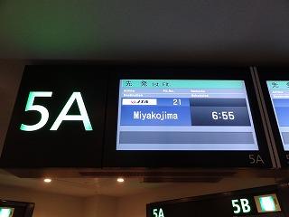羽田空港から宮古島へは直行便がある