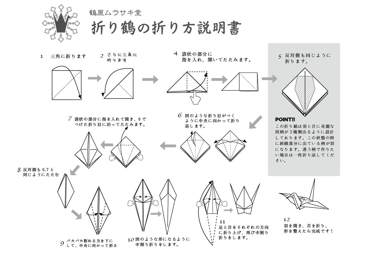 すべての折り紙 折り紙 つる : 鶴」の折り方|鶴紙の遊び方 ...