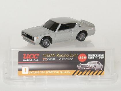NISSAN Racing Spirit Rの軌跡 Collection SKYLINE GT-R(KPGC110)