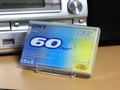 ソニー ハイポジション オーディオカセットテープ